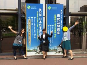 第50回 日本作業療法学会1