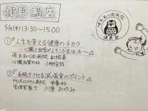 第3回 埼玉石心会×所沢ロイヤル病院 健康講座を開催致しました1