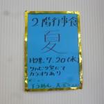 ☆7月行事食☆2