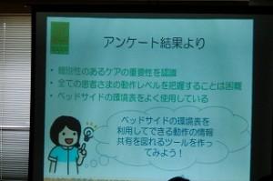 所沢ロイヤル・ワム・タウン学術集会1