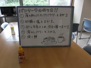 ホットケーキ作り1