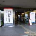 学会に参加してきました!in熊本!2