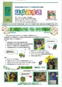 hanamizuki005