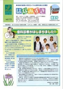 hanamizuki013