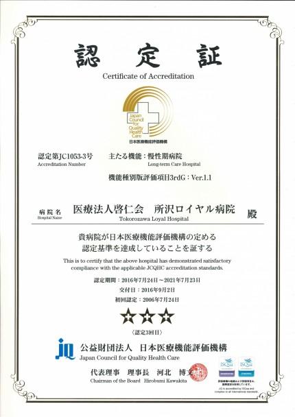 日本医療機能評価機構認定書