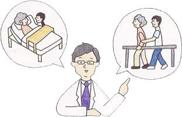 病状、看護、介護、リハビリテーションの現状と計画の説明